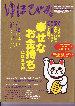 2006ゆほびか4月号.jpg