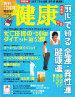 2008健康10月号.jpg