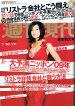 2009週刊現代1月10日.jpg