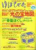 2009ゆほびか9月号.jpg