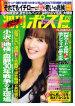 2009週刊ポスト3月27日.jpg