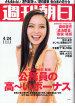 2009週刊朝日4月24日.jpg